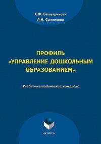 Лилия Санникова -Профиль «Управление дошкольным образованием»