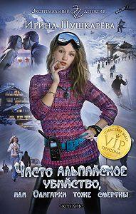 Ирина Пушкарева - Чисто альпийское убийство, или Олигархи тоже смертны