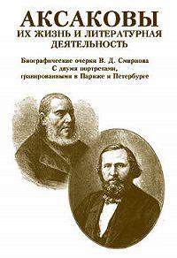 В. Д. Смирнов -Аксаковы. Их жизнь и литературная деятельность