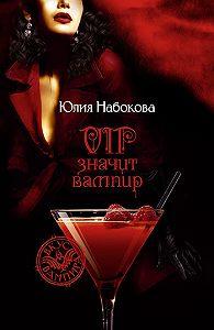 Юлия Набокова -VIP значит вампир