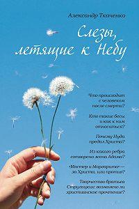 Александр Ткаченко -Слезы, летящие к небу
