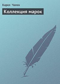Карел  Чапек -Коллекция марок