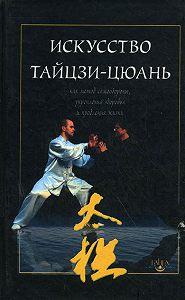 В. Дернов-Пегарев - Искусство тайцзи-цюань как метод самообороны, укрепления здоровья и продления жизни