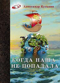 Александр Кулькин - Когда наша не попадала