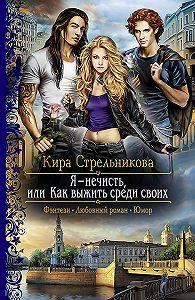 Кира Стрельникова -Я – нечисть, или Как выжить среди своих