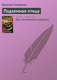 Василий Головачев -Подземная птица