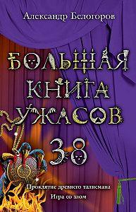 Александр Белогоров -Игра со злом