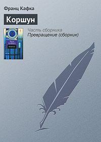 Франц Кафка - Коршун
