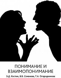 Э. Д. Костин -Понимание и взаимопонимание
