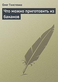 Олег Толстенко -Что можно приготовить из бананов