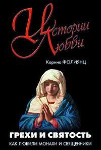 Каринэ Фолиянц -Грехи и святость. Как любили монахи и священники