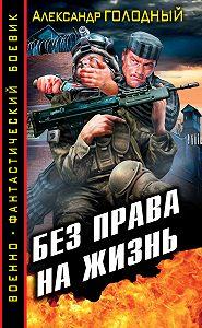 Александр Голодный - Без права на жизнь