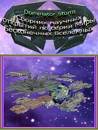 Сергей Шаврук -Сборник научных открытий по серии «Миры Бесконечных Вселенных»