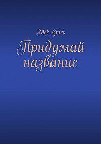 Nick Gtars -Придумай название