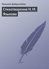 Николай Добролюбов -Стихотворения Н. М. Языкова