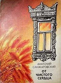 Анатолий Санжаровский -Жених и невеста