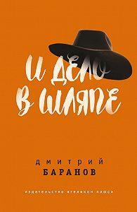 Дмитрий Баранов -И дело в шляпе