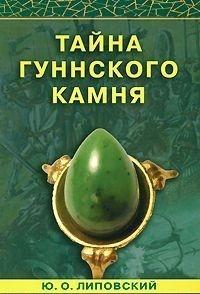 Юрий Липовский -Тайна гуннского камня