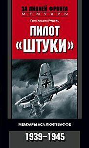 Ганс Ульрих Рудель -Пилот «Штуки». Мемуары аса люфтваффе. 1939-1945