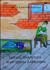 Алевтина Бартова -Братец Иванушка исестрица Алёнушка. Детский детектив