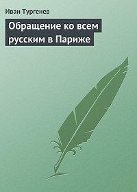 Иван Тургенев -Обращение ко всем русским в Париже
