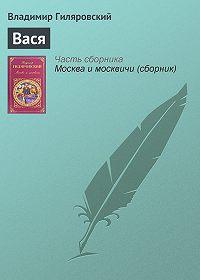 Владимир Гиляровский -Вася