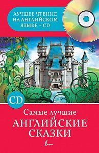 С. А. Матвеев -Самые лучшие английские сказки
