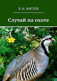В. Жиглов -Случай наохоте