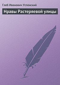 Глеб Успенский -Нравы Растеряевой улицы