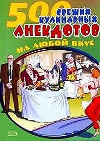 Сборник - 500 кулинарных анекдотов для тех, кто любит поесть