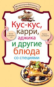 Кус-кус, карри, аджика и другие блюда со специями