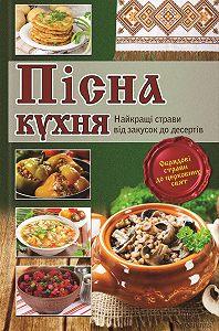 Лариса Кузьміна - Пісна кухня. Найкращі страви від закусок до десертів