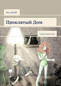 Лиза Брайт -Проклятый Дом. Идругие рассказы