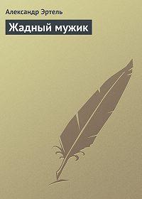 Александр Эртель -Жадный мужик