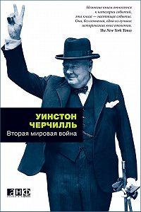Уинстон Спенсер Черчилль -Вторая мировая война