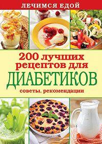 С. П. Кашин - Лечимся едой. 200 лучших рецептов для диабетиков. Советы, рекомендации