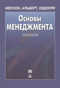 Франклин Хедоури, Майкл Альберт, Майкл Мескон - Основы менеджмента
