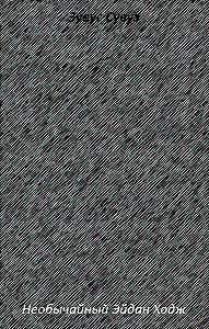 Зувус Сувуз -Необычайный Эйдан Ходж. Предыстория