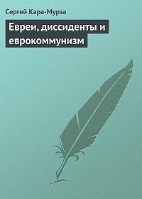 Сергей Кара-Мурза - Евреи, диссиденты и еврокоммунизм