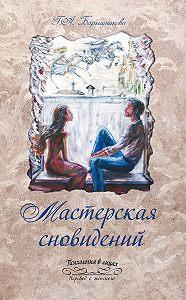 Галина Барышникова -Мастерская сновидений