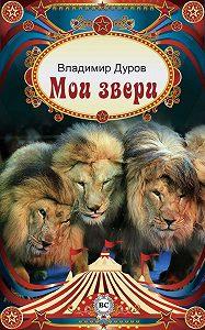 Владимир Дуров - Мои звери