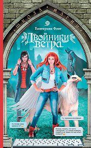 Екатерина Флат -Двойники ветра