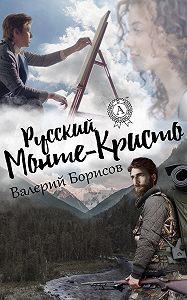 Валерий Борисов -Русский Монте-Кристо