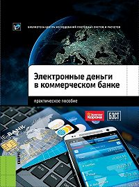 Антон Владимирович Пухов -Электронные деньги в коммерческом банке. Практическое пособие