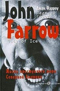 Джон Фарроу -Ледяной город