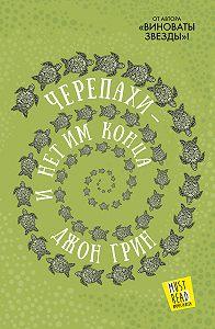 Джон Грин -Черепахи – и нет им конца