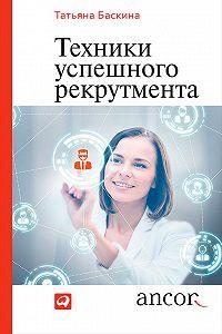 Татьяна Баскина -Техники успешного рекрутмента