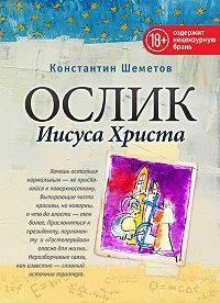 Константин Шеметов -Ослик Иисуса Христа