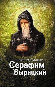 Анна Маркова -Преподобный Серафим Вырицкий