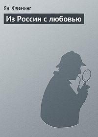 Ян Флеминг -Из России с любовью